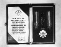 서독 뤼브케 대통령 방한기념 증정용 행운의 열쇠