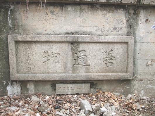 선통물천(善通物川) 표지석